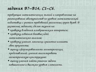 задания B7–B14, C1–C6, требующие математических знаний и направленные на ранж