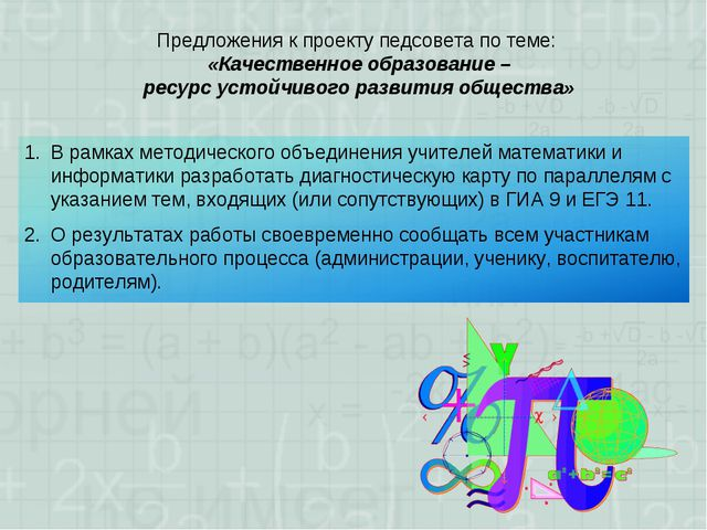 Предложения к проекту педсовета по теме: «Качественное образование – ресурс у...