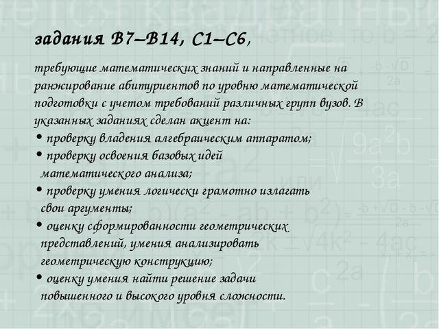 задания B7–B14, C1–C6, требующие математических знаний и направленные на ранж...