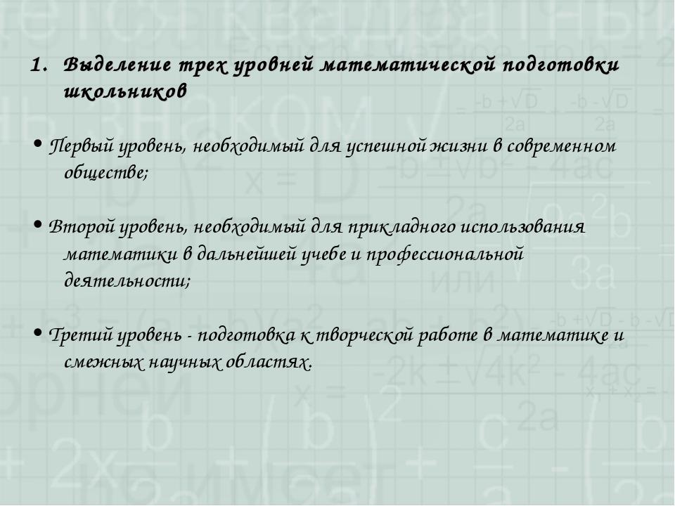 Выделение трех уровней математической подготовки школьников • Первый уровень,...