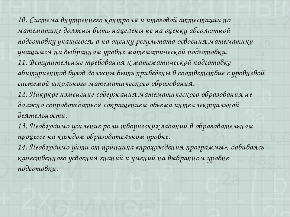 10. Система внутреннего контроля и итоговой аттестации по математике должны б...