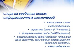 опора на средства новых информационных технологий электронная почта телеконфе