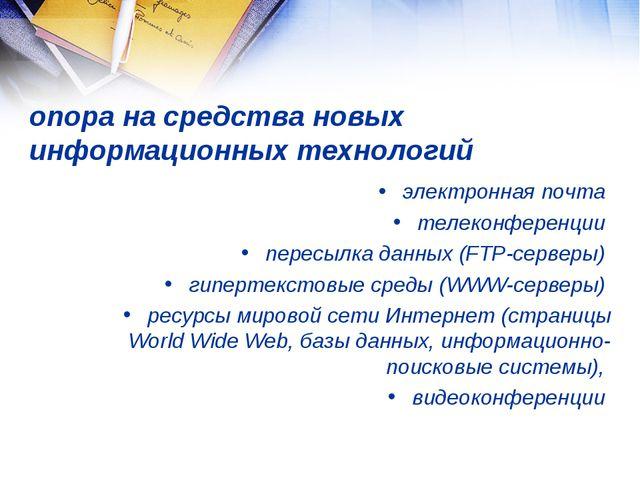 опора на средства новых информационных технологий электронная почта телеконфе...
