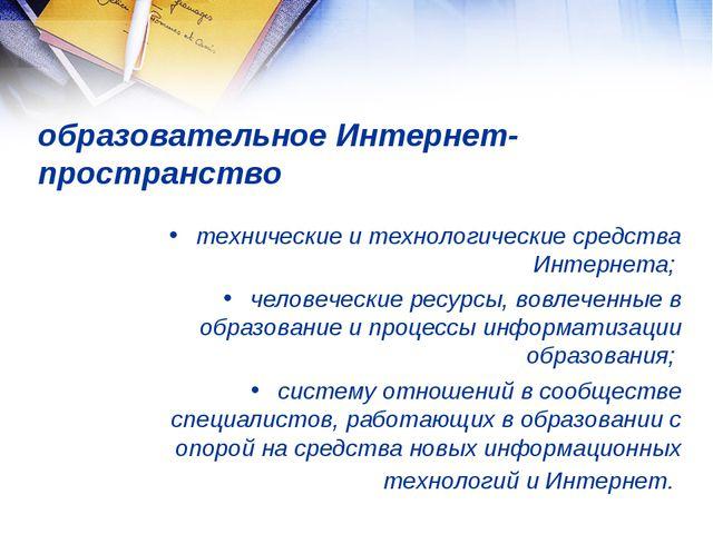 образовательное Интернет-пространство технические и технологические средства...
