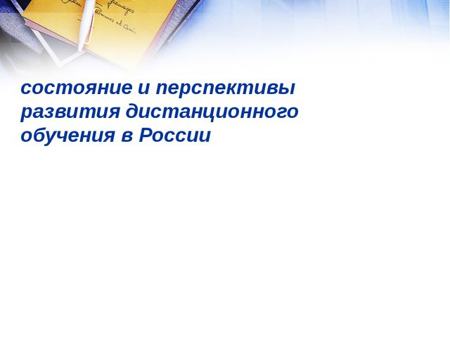 состояние и перспективы развития дистанционного обучения в России