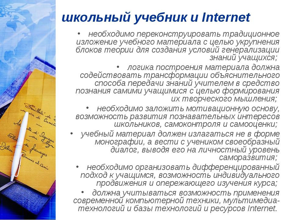 школьный учебник и Internet необходимо переконструировать традиционное изложе...