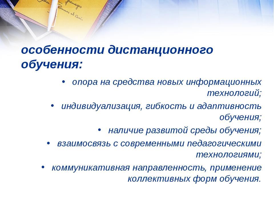 особенности дистанционного обучения: опора на средства новых информационных т...