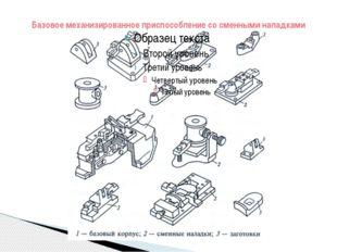 Базовое механизированное приспособление со сменными наладками