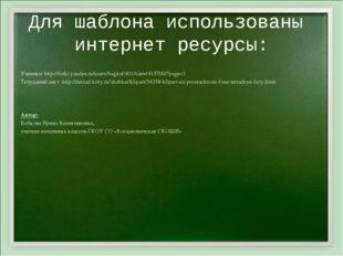 Для шаблона использованы интернет ресурсы: Ученики http://fotki.yandex.ru/use