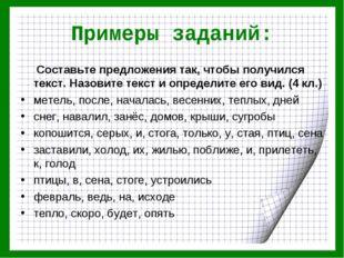 Примеры заданий: Составьте предложения так, чтобы получился текст. Назовите т