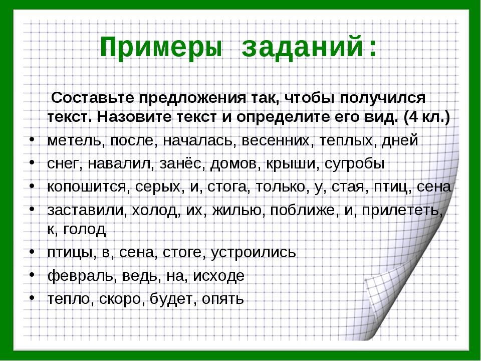 Примеры заданий: Составьте предложения так, чтобы получился текст. Назовите т...