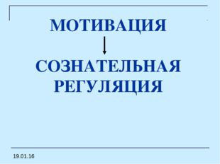 МОТИВАЦИЯ СОЗНАТЕЛЬНАЯ РЕГУЛЯЦИЯ