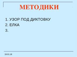 МЕТОДИКИ 1. УЗОР ПОД ДИКТОВКУ 2. ЕЛКА 3.