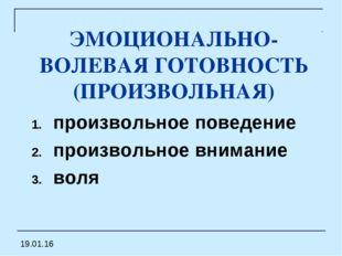 ЭМОЦИОНАЛЬНО-ВОЛЕВАЯ ГОТОВНОСТЬ (ПРОИЗВОЛЬНАЯ) произвольное поведение произво