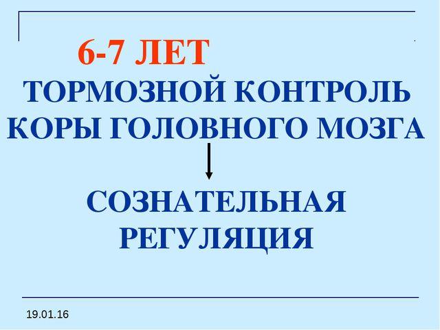 6-7 ЛЕТ ТОРМОЗНОЙ КОНТРОЛЬ КОРЫ ГОЛОВНОГО МОЗГА СОЗНАТЕЛЬНАЯ РЕГУЛЯЦИЯ