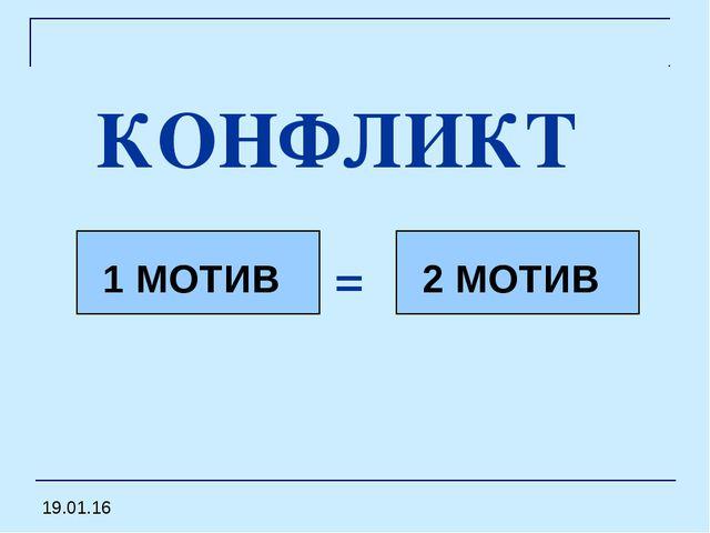 КОНФЛИКТ = 1 МОТИВ 2 МОТИВ