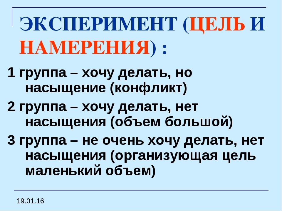 ЭКСПЕРИМЕНТ (ЦЕЛЬ И НАМЕРЕНИЯ) : 1 группа – хочу делать, но насыщение (конфли...