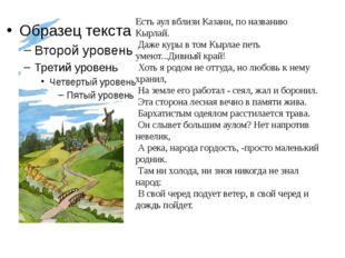 Есть аул вблизи Казани, по названию Кырлай. Даже куры в том Кырлае петь умею