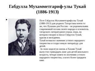 Габдулла Мухамметгариф-улы Тукай (1886-1913) Поэт Габдулла Мухамметгариф-улы