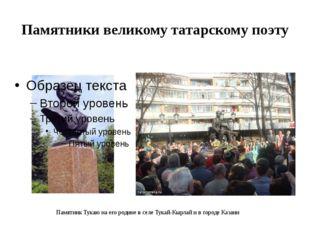 Памятники великому татарскому поэту Памятник Тукаю на его родине в селе Тукай