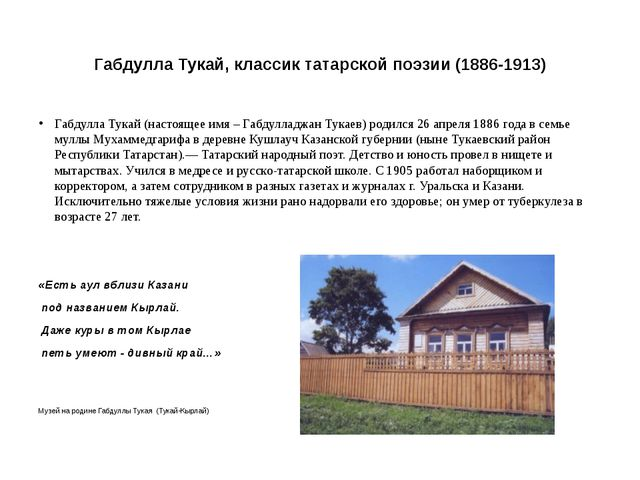 Габдулла Тукай, классик татарской поэзии (1886-1913) Габдулла Тукай (настоящ...