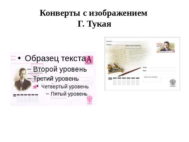 Конверты с изображением Г. Тукая
