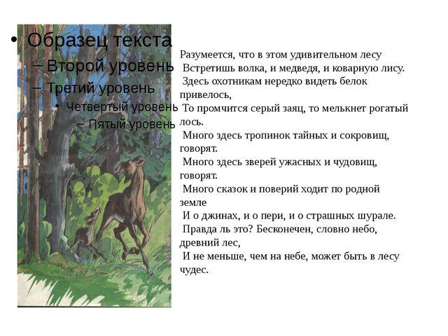 Разумеется, что в этом удивительном лесу Встретишь волка, и медведя, и ковар...