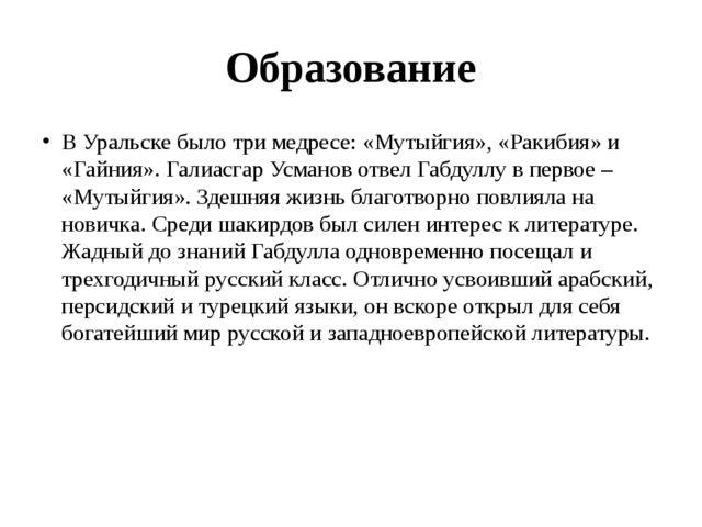 Образование В Уральске было три медресе: «Мутыйгия», «Ракибия» и «Гайния». Га...