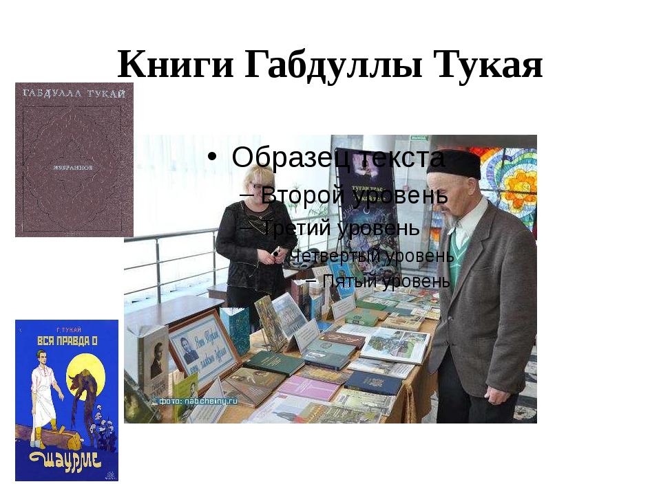 Книги Габдуллы Тукая