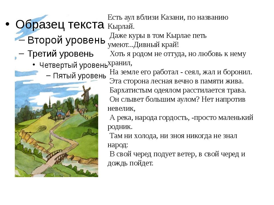 Есть аул вблизи Казани, по названию Кырлай. Даже куры в том Кырлае петь умею...