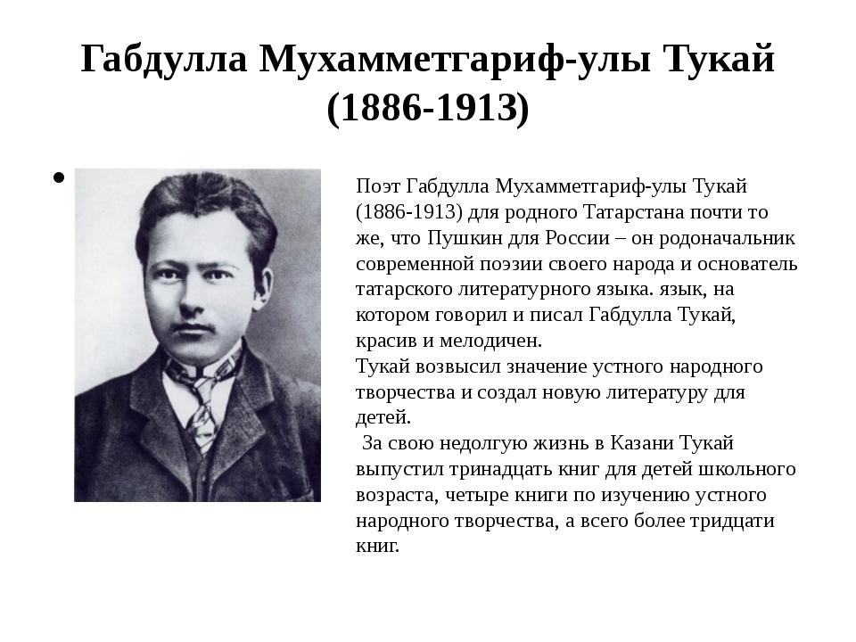 Габдулла Мухамметгариф-улы Тукай (1886-1913) Поэт Габдулла Мухамметгариф-улы...
