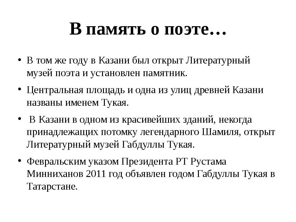 В память о поэте… В том же году в Казани был открыт Литературный музей поэта...