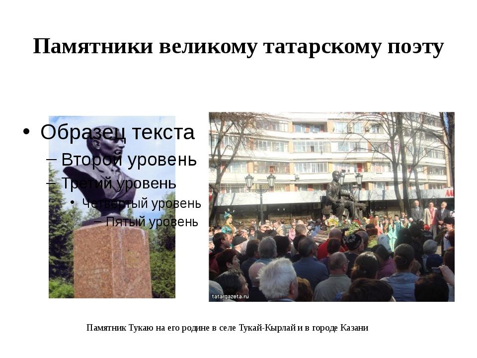 Памятники великому татарскому поэту Памятник Тукаю на его родине в селе Тукай...