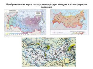 Изображение на карте погоды температуры воздуха и атмосферного давления