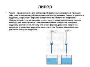 ливер Ливер – предназначен для взятия проб различных жидкостей. Принцип дейст