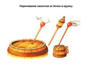 Переливание напитков из бочки в кружку