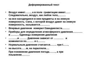 Деформированный текст Воздух имеет……., а в поле гравитации имеет…… Следовател
