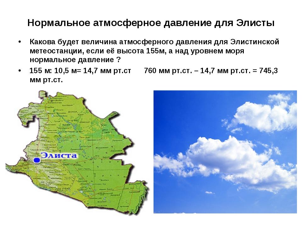 Нормальное атмосферное давление для Элисты Какова будет величина атмосферного...