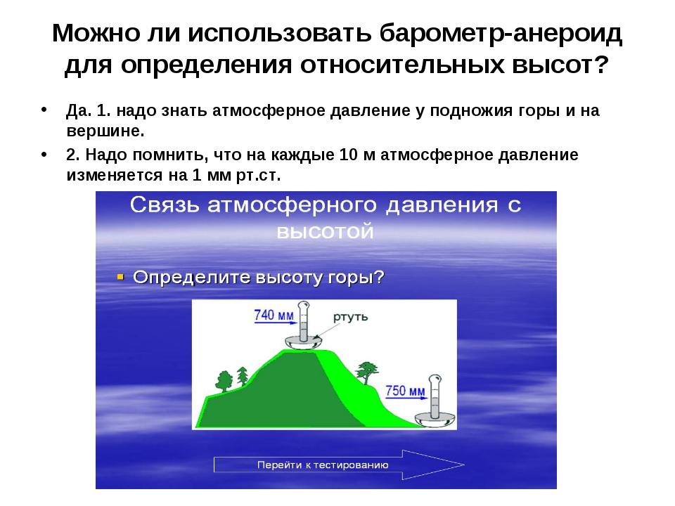 Можно ли использовать барометр-анероид для определения относительных высот? Д...