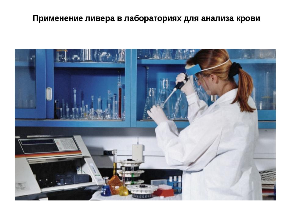 Применение ливера в лабораториях для анализа крови