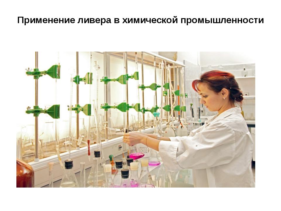 Применение ливера в химической промышленности