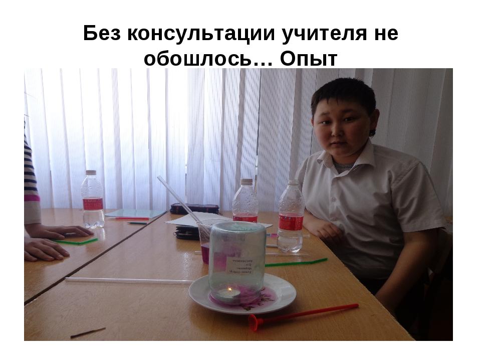 Без консультации учителя не обошлось… Опыт