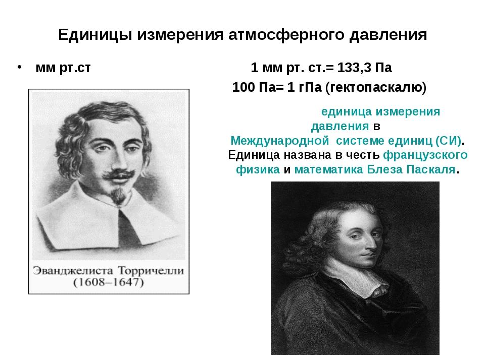 Единицы измерения атмосферного давления мм рт.ст 1 мм рт. ст.= 133,3 Па 100 П...