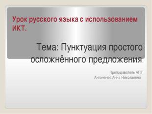 Урок русского языка с использованием ИКТ. Тема: Пунктуация простого осложнённ