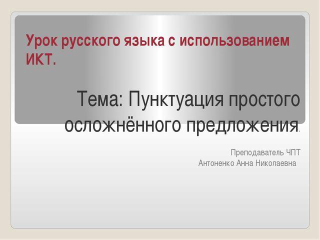 Урок русского языка с использованием ИКТ. Тема: Пунктуация простого осложнённ...