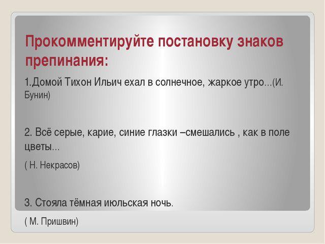 Прокомментируйте постановку знаков препинания: 1.Домой Тихон Ильич ехал в сол...