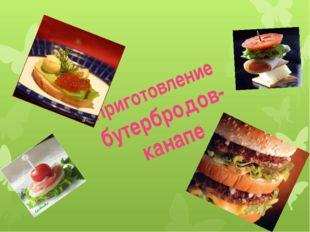 Приготовление бутербродов- канапе