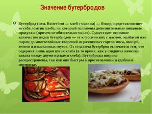 Значение бутербродов Бутерброд (нем. Butterbrot — хлеб с маслом) — блюдо, пре
