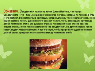 Сэндвич. Сандвич был назван по имени Джона Монтегю, 4-го графа Сандвичского (