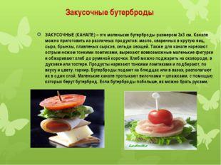 Закусочные бутерброды ЗАКУСОЧНЫЕ (КАНАПЕ) – это маленькие бутерброды размером